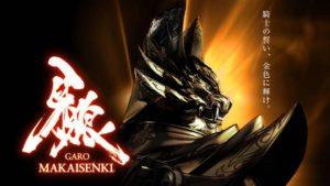 GK_une_GaroMakaiSenki